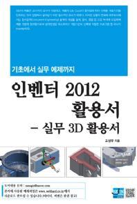 인벤터 2012 활용서(실무 3D 활용서)