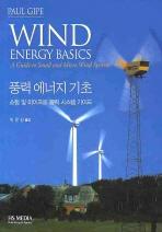 풍력에너지기초