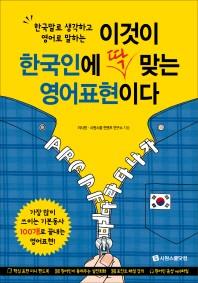 한국말로 생각하고 영어로 말하는 이것이 한국인에 딱 맞는 영어표현이다