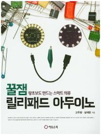 꿈잼 릴리패드 아두이노