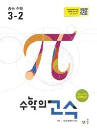 수학의 고수 중등 수학 3-2(2021)