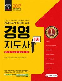 경영지도사 1차 한권으로 끝내기(2017)