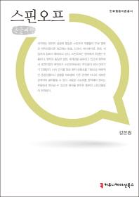 스핀오프(큰글씨책)