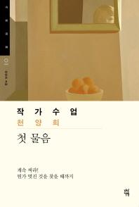 작가수업 천양희