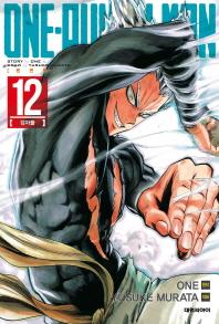 원펀맨(One Punch Man). 12