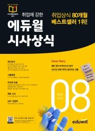 취업에 강한 에듀윌 시사상식(2021년 8월호)