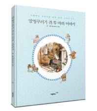 말썽꾸러기 쥐 두마리 이야기(한글판)(미니북)