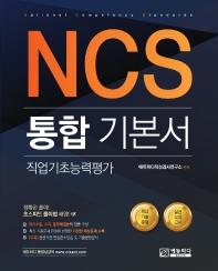 NCS 통합기본서 직업기초능력평가