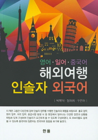 영어 일어 중국어 해외여행 인솔자 외국어