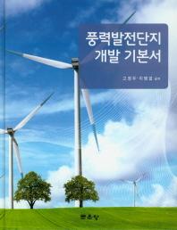 풍력발전단지 개발 기본서