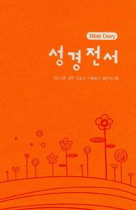 성경전서 Bible Diary(주황)(시편 잠언 전도서 사복음서 요한계시록)