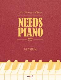 니즈피아노(Needs Piano): 찬송가편