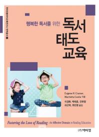 행복한 독서를 위한 독서 태도 교육