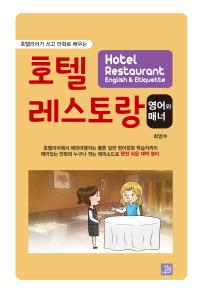 호텔리어가 쓰고 만화로 배우는 호텔 레스토랑 영어와 매너
