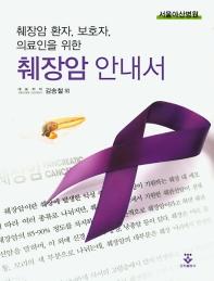 췌장암 환자, 보호자, 의료인을 위한 췌장암 안내서