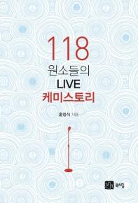 118 원소들의 Live 케미스토리