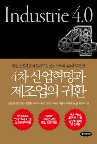 4차 산업혁명과 제조업의 귀환