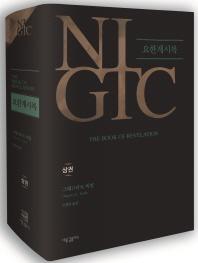 NIGTC 요한계시록(상권)