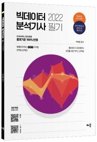 빅데이터 분석기사 필기(2022)