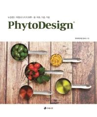 파이토디자인(Phyto Design)