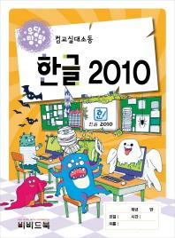 우당탕탕 한글 2010
