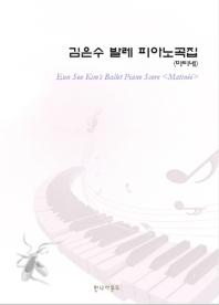 김은수 발레 피아노곡집 마티네