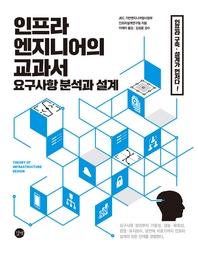 [epub3.0]인프라 엔지니어의 교과서: 요구사항 분석과 설계편