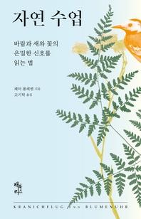 자연 수업 : 바람과 새와 꽃의 은밀한 신호를 읽는 법