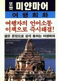 포켓 미얀마어 여행회화