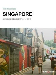 히치하이커 싱가포르 2015