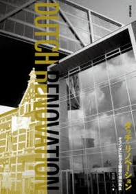 ダッチ.リノベ-ション オランダにおける建築の保存再生