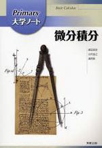 PRIMARY大學ノ―ト微分積分