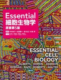 ESSENTIAL細胞生物學
