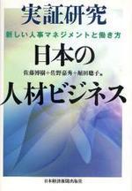 實證硏究日本の人材ビジネス 新しい人事マネジメントと動き方