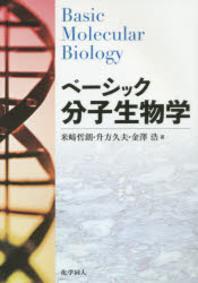 ベ-シック分子生物學