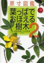 葉っぱでおぼえる樹木 原寸圖鑑 2