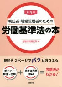 初任者.職場管理者のための勞動基準法の本