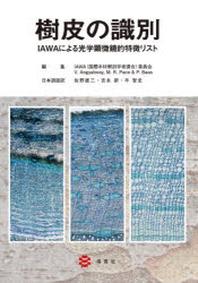 樹皮の識別 IAWAによる光學顯微鏡的特徵リスト
