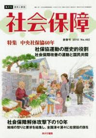 社會保障 資料と解說 NO.482(2019新春號)