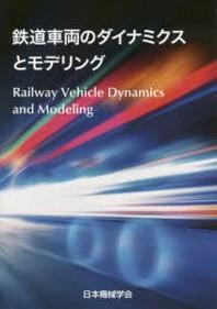 鐵道車兩のダイナミクスとモデリング
