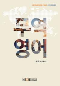 무역영어(2학기, 워크북포함)