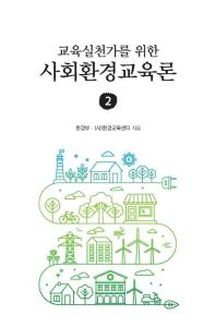 교육실천가를 위한 사회환경교육론. 2