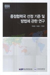 중점협력국 선정 기준 및 방법에 관한 연구