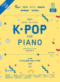 Joy쌤의 누구나 쉽게 치는 K-POP Season. 2(초급편)