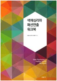 색채심리와 패션연출 워크북