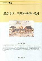 조선전기 지방사족과 국가