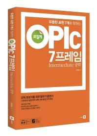 유용한 표현 7개로 말하는 모질게 OPIc 7프레임 Intermediate 공략