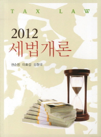 세법개론(2012)