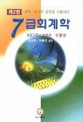 회계학(이론편)(2003)