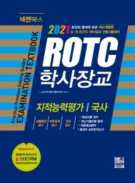 ROTC 학사장교 기본서 (2021)